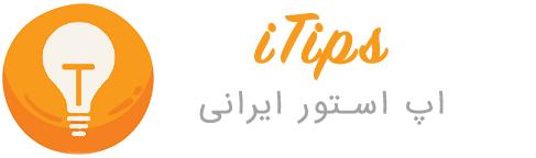 اپ استور ایرانی آی تیپس | رایگان | دانلود برنامه و بازی آیفون